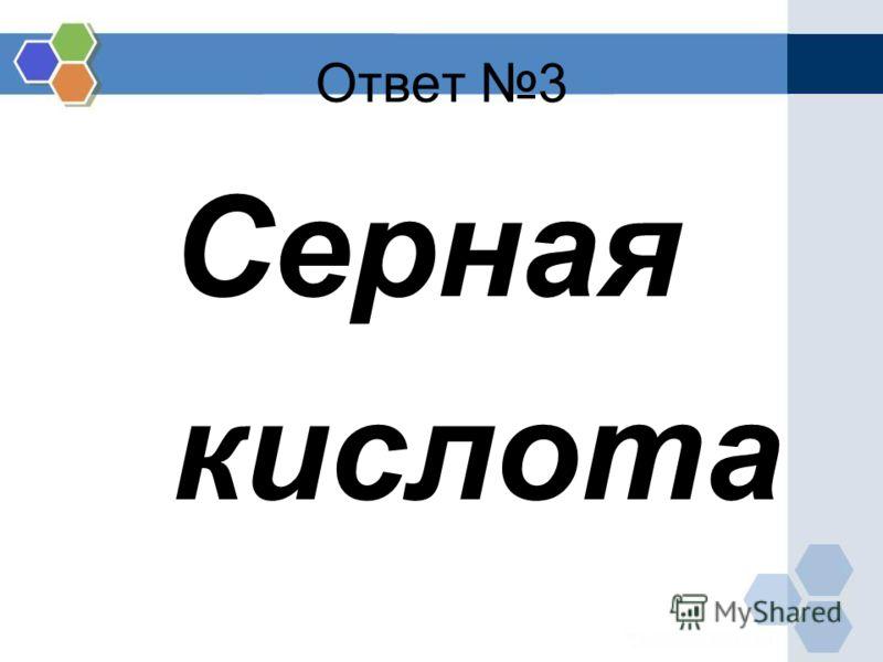 Ответ 3 Серная кислота