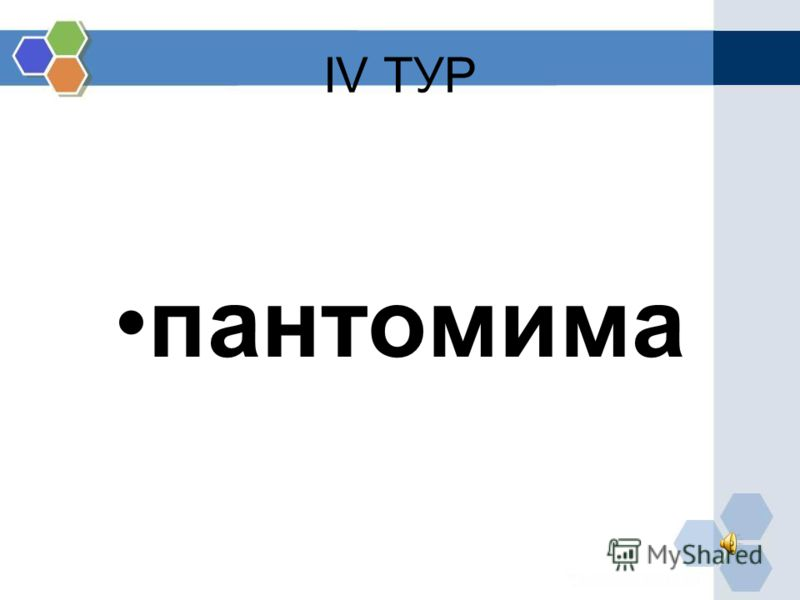 IV ТУР пантомима