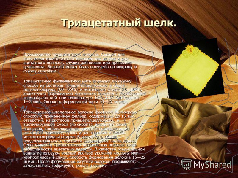 Триацетатный шелк. Производство триацетатного волокна. Сырьем для получения триацетатного волокна, так же как и для ацетатного волокна, служит хлопковая или древесная целлюлоза. Волокно может быть получено по мокрому и сухому способам. Производство т