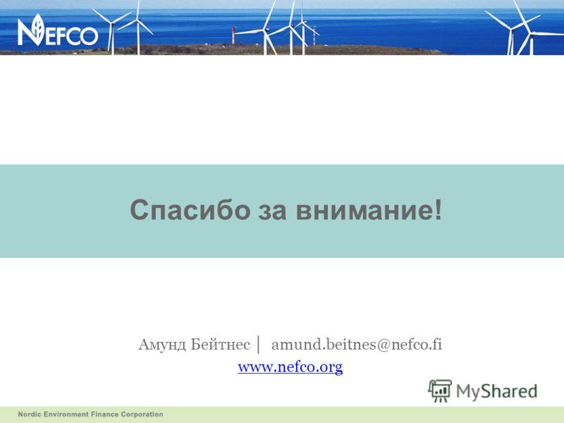 Амунд Бейтнес amund.beitnes@nefco.fi www.nefco.org Спасибо за внимание!