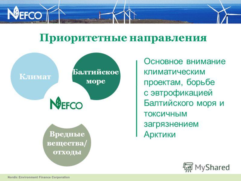 Основное внимание климатическим проектам, борьбе с эвтрофикацией Балтийского моря и токсичным загрязнением Арктики Балтийское море Климат Вредные вещества/ отходы Приоритетные направления