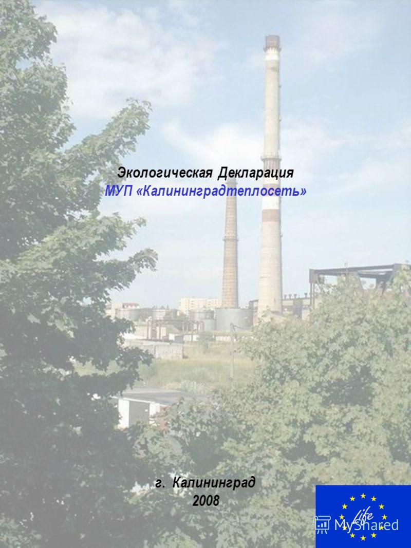 1 Экологическая Декларация МУП «Калининградтеплосеть» г. Калининград 2008