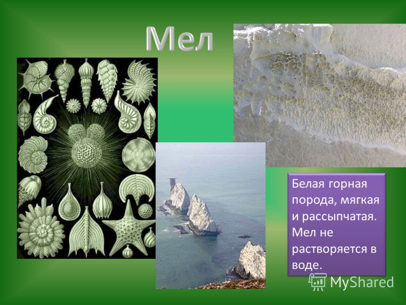 Белая горная порода, мягкая и рассыпчатая. Мел не растворяется в воде.