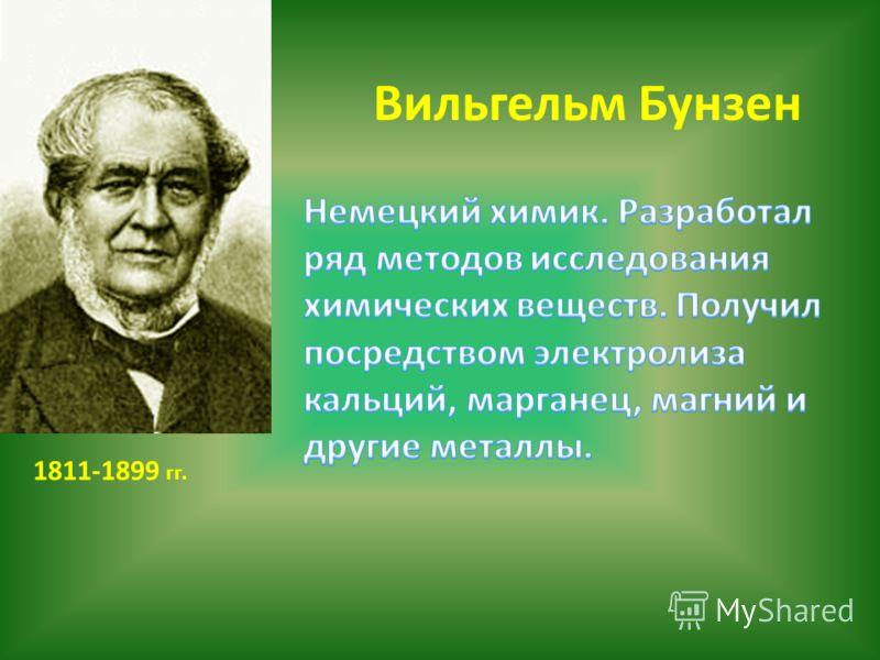 Вильгельм Бунзен 1811-1899 гг.
