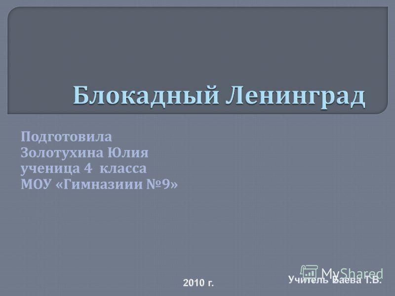 Подготовила Золотухина Юлия ученица 4 класса МОУ « Гимназиии 9»