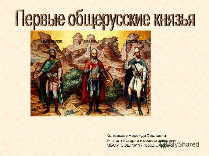 Колмакова Надежда Фроловна Учитель истории и обществоведения МБОУ СОШ 117 город Снежинск