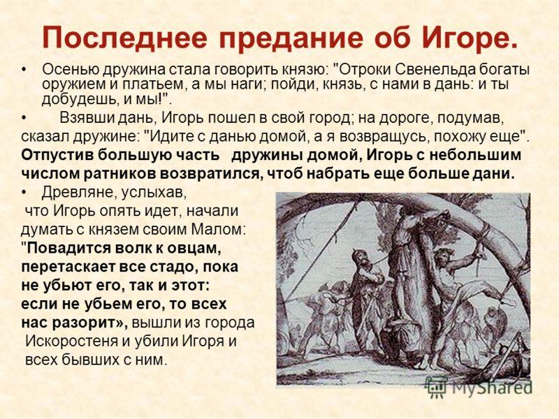 Последнее предание об Игоре. Осенью дружина стала говорить князю: