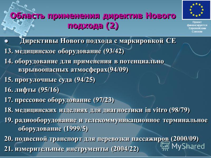 Область применения директив Нового подхода (2) Директивы Нового подхода с маркировкой СЕ 13. медицинское оборудование (93/42) 14. оборудование для применения в потенциально взрывоопасных атмосферах(94/09) 15. прогулочные суда (94/25) 16. лифты (95/16