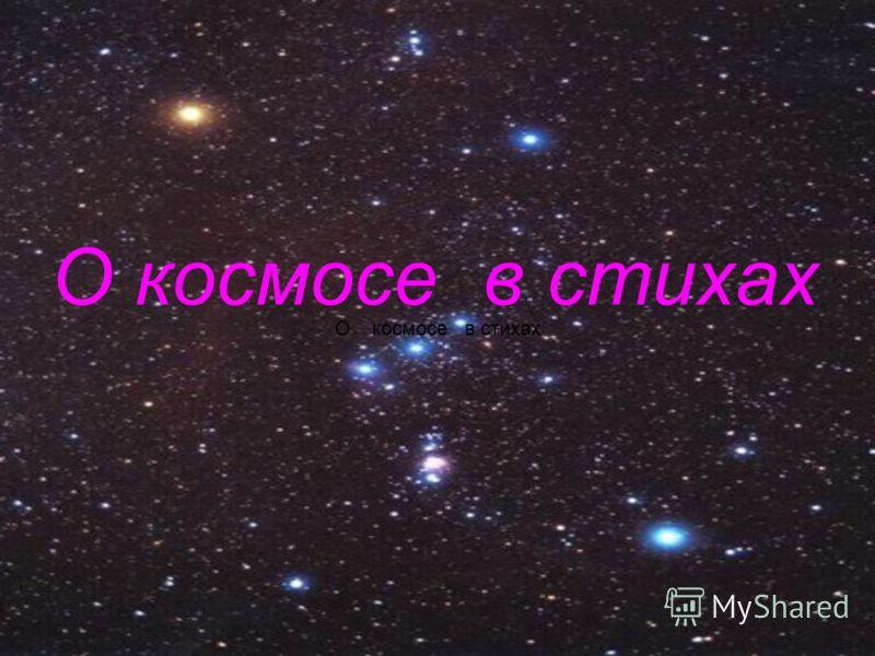О космосе в стихах