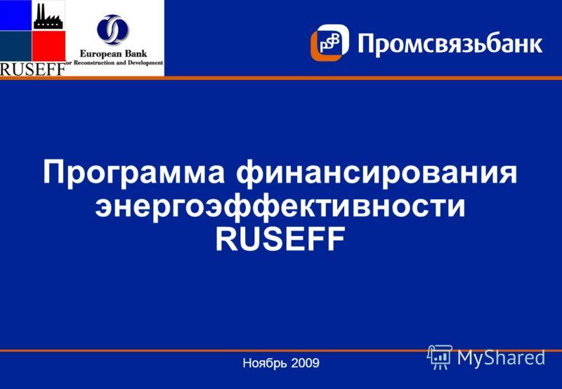 Программа финансирования энергоэффективности RUSEFF Ноябрь 2009