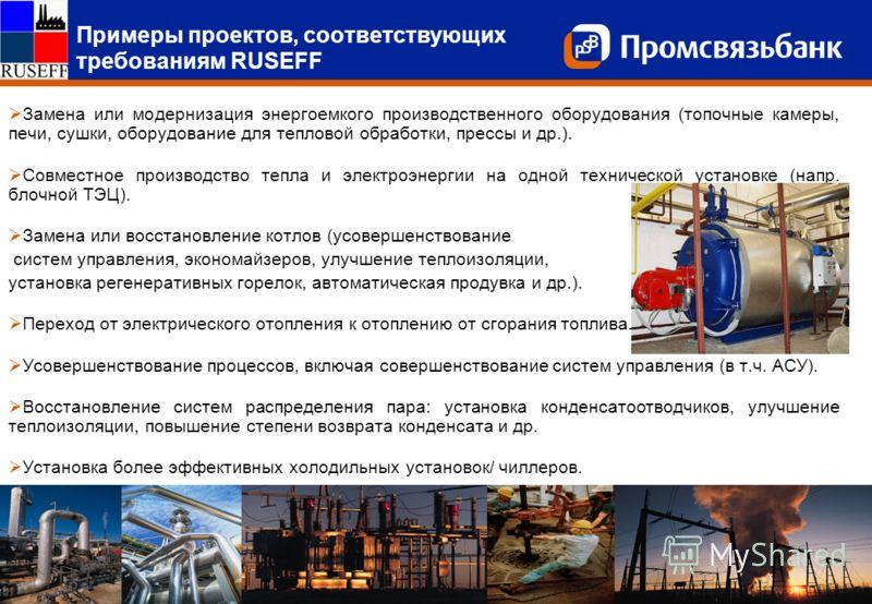 Слайд 12 Примеры проектов, соответствующих требованиям RUSEFF Замена или модернизация энергоемкого производственного оборудования (топочные камеры, печи, сушки, оборудование для тепловой обработки, прессы и др.). Совместное производство тепла и элект