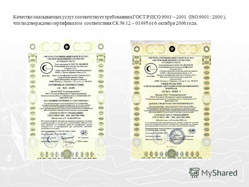 Качество оказываемых услуг соответствует требованиям ГОСТ Р ИСО 9001 – 2001 (ISO 9001 : 2000 ), что подтверждено сертификатом соответствия СК 12 – 01495 от 6 октября 2006 года.