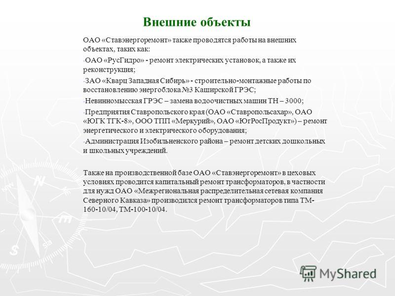 Внешние объекты ОАО «Ставэнергоремонт» также проводятся работы на внешних объектах, таких как: - - ОАО «РусГидро» - ремонт электрических установок, а также их реконструкция; - - ЗАО «Кварц Западная Сибирь» - строительно-монтажные работы по восстановл