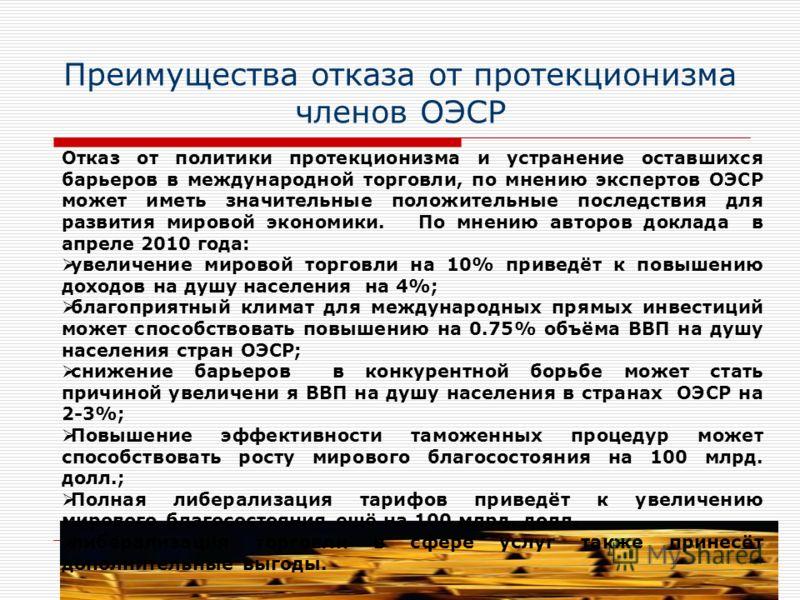 9 Члены Организации экономического сотрудничества и развития (ОЭСР) Число стран – участниц ОЭСР возрастёт до 34. В связи с тем, что 10 мая 2010 года к этому «клубу богатых государств» присоединился Израиль, кроме того список пополнят, Эстония и Слове