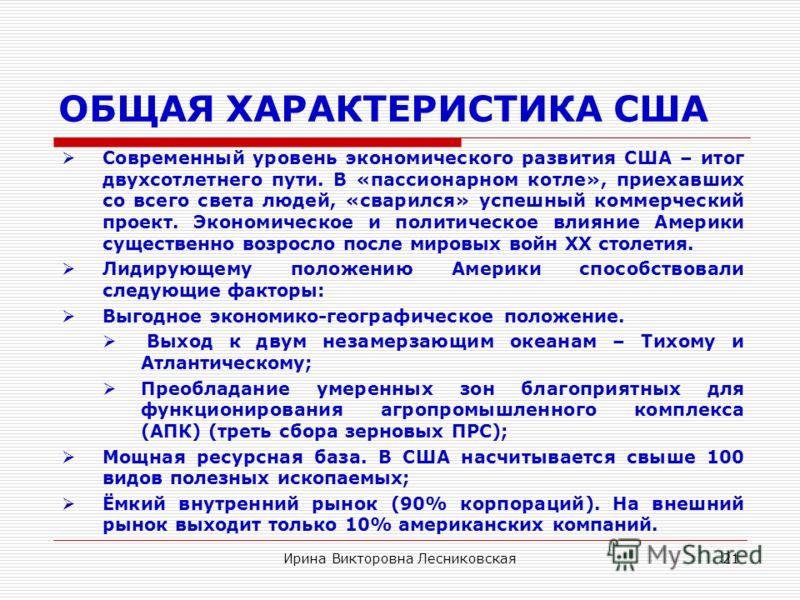 Ирина Викторовна Лесниковская20 Соединённые Штаты Америки в настоящее время являются самой мощной экономической державой мира. Площадь территории данного государства составляет 9.5 млн. кв.км. (около 7% территории Земли). Население - более 307 млн. ч