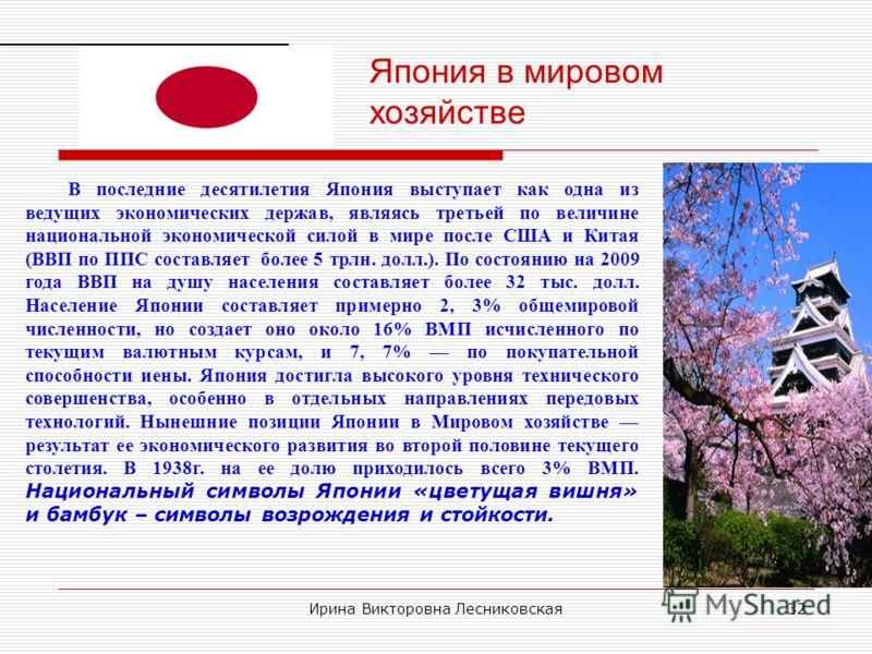 Ирина Викторовна Лесниковская31 Япония Название страны Япония на всех европейских языках происходит от искаженного чтения двух иероглифических знаков, составляющих собственное название Нихон, в более торжественном и официальном стиле – Ниппон. Первый