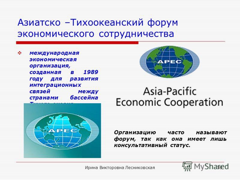 Ирина Викторовна Лесниковская37 Внешнеэкономическая деятельность Японии