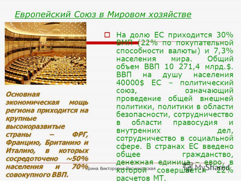 Ирина Викторовна Лесниковская52 Значительная часть государств ЕС относится к малым развитым странам, которые сильно различаются по величине ВВП. В 1-ю группу можно отнести Испанию, Нидерланды, Бельгию, Швецию. Они уступают крупным державам ЕС в 3-5 р