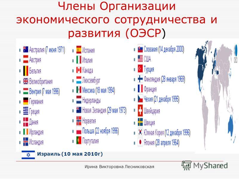 Ирина Викторовна Лесниковская6 К числу развитых стран относятся следующие территории: