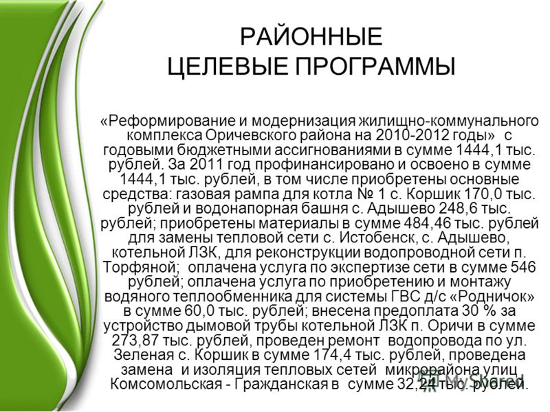 РАЙОННЫЕ ЦЕЛЕВЫЕ ПРОГРАММЫ «Реформирование и модернизация жилищно-коммунального комплекса Оричевского района на 2010-2012 годы» с годовыми бюджетными ассигнованиями в сумме 1444,1 тыс. рублей. За 2011 год профинансировано и освоено в сумме 1444,1 тыс