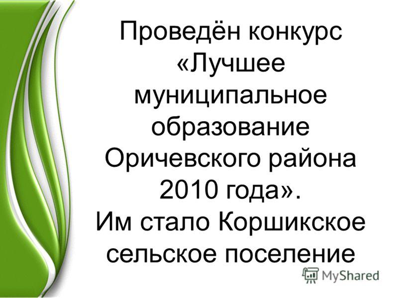 Проведён конкурс «Лучшее муниципальное образование Оричевского района 2010 года». Им стало Коршикское сельское поселение
