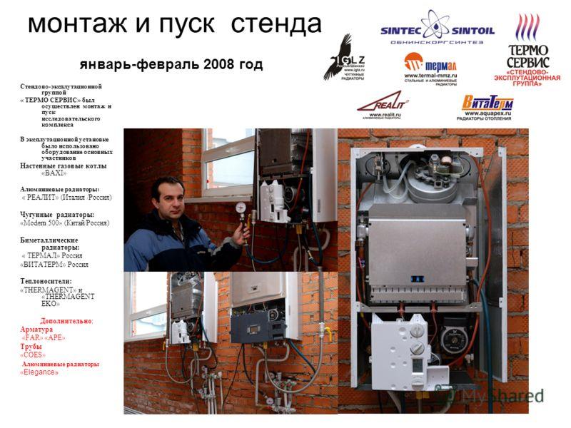 монтаж и пуск стенда январь-февраль 2008 год Стендово-эксплутационной группой « ТЕРМО СЕРВИС» был осуществлен монтаж и пуск исследовательского комплекса В эксплутационной установке было использовано оборудование основных участников Настенные газовые