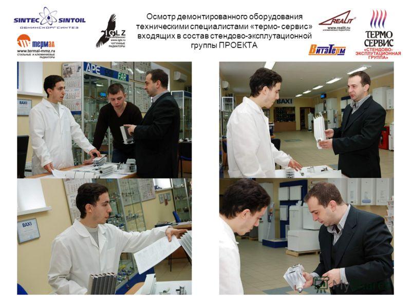 Осмотр демонтированного оборудования техническими специалистами «термо- сервис» входящих в состав стендово-эксплутационной группы ПРОЕКТА
