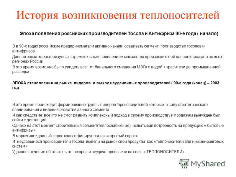 История возникновения теплоносителей Эпоха появления российских производителей Тосола и Антифриза 90-е года ( начало) В в 90-х годах российские предприниматели активно начали осваивать сегмент: производство тосолов и антифризов Данная эпоха характери