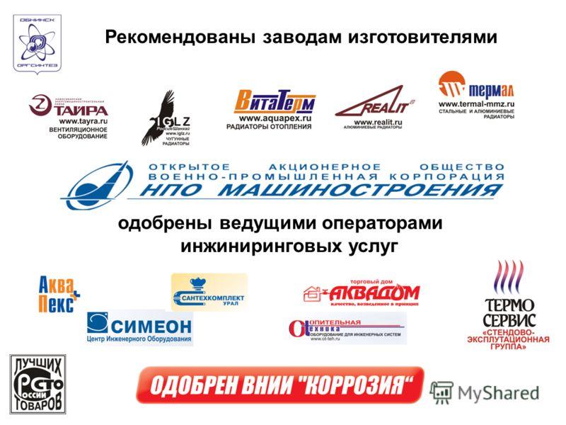 Рекомендованы заводам изготовителями одобрены ведущими операторами инжиниринговых услуг