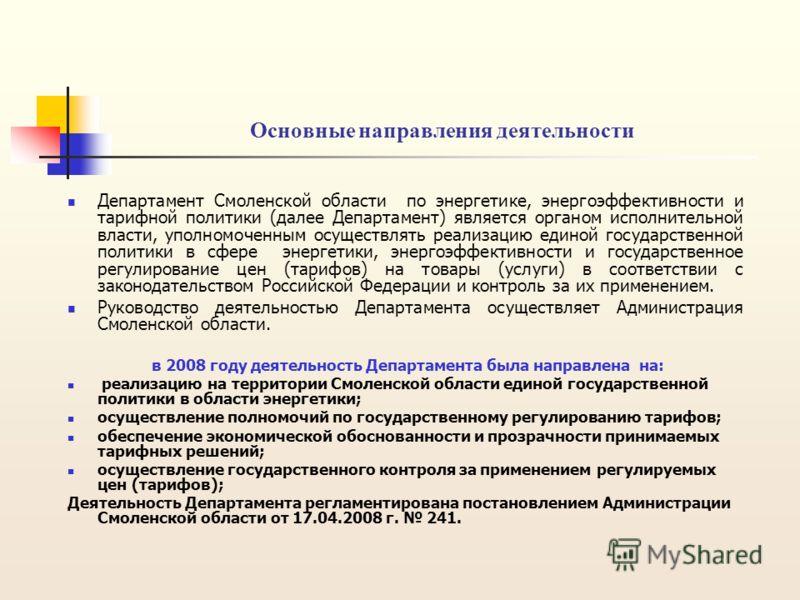 Основные направления деятельности Департамент Смоленской области по энергетике, энергоэффективности и тарифной политики (далее Департамент) является органом исполнительной власти, уполномоченным осуществлять реализацию единой государственной политики