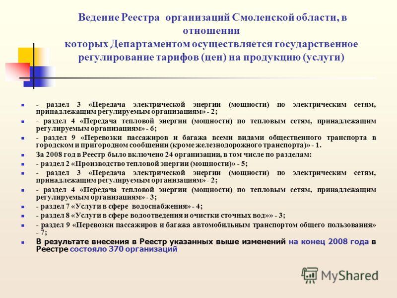 Ведение Реестра организаций Смоленской области, в отношении которых Департаментом осуществляется государственное регулирование тарифов (цен) на продукцию (услуги) - раздел 3 «Передача электрической энергии (мощности) по электрическим сетям, принадлеж