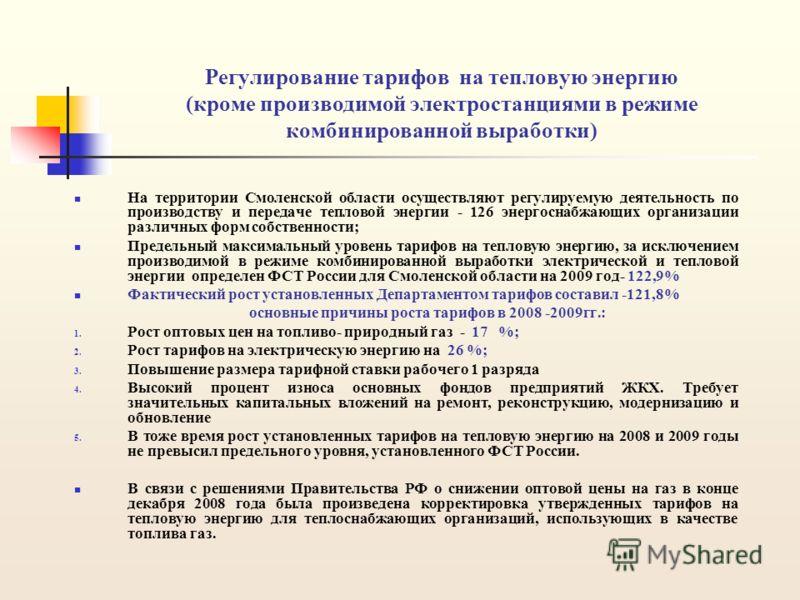 Регулирование тарифов на тепловую энергию (кроме производимой электростанциями в режиме комбинированной выработки) На территории Смоленской области осуществляют регулируемую деятельность по производству и передаче тепловой энергии - 126 энергоснабжаю