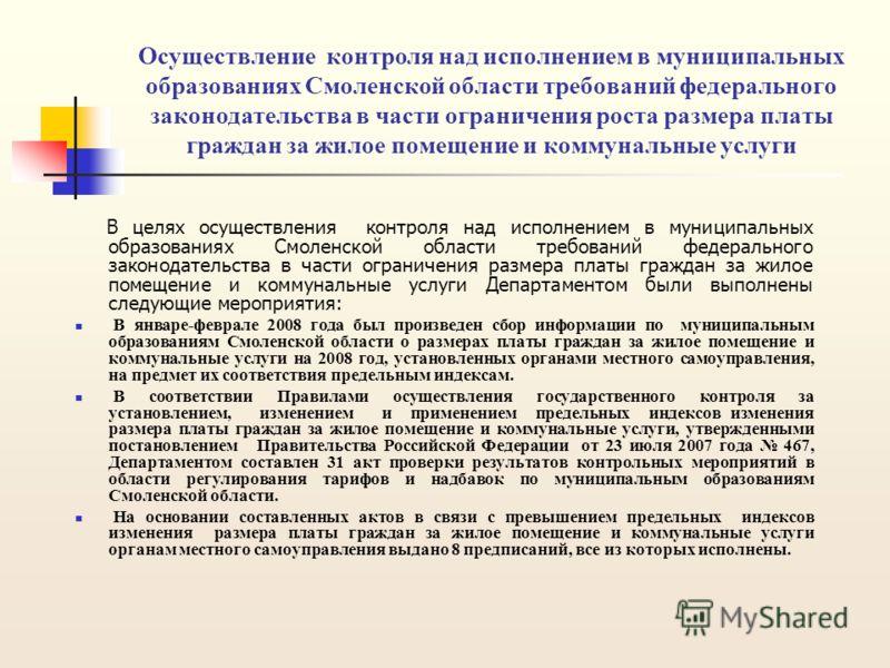 Осуществление контроля над исполнением в муниципальных образованиях Смоленской области требований федерального законодательства в части ограничения роста размера платы граждан за жилое помещение и коммунальные услуги В целях осуществления контроля на