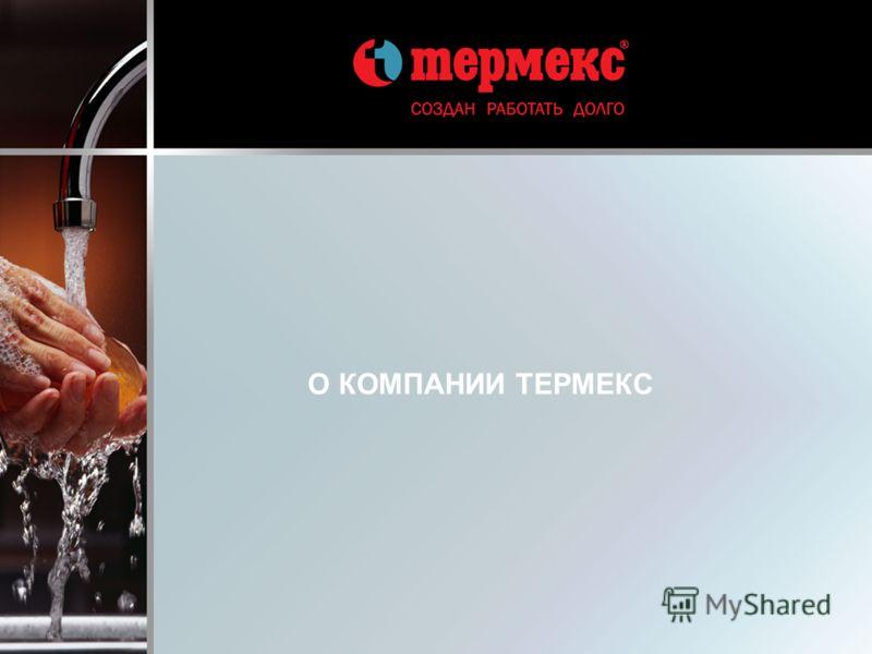 11 О КОМПАНИИ ТЕРМЕКС