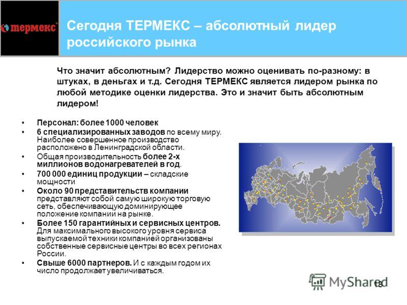 18 Сегодня ТЕРМЕКС – абсолютный лидер российского рынка Персонал: более 1000 человек 6 специализированных заводов по всему миру. Наиболее совершенное производство расположено в Ленинградской области. Общая производительность более 2-х миллионов водон