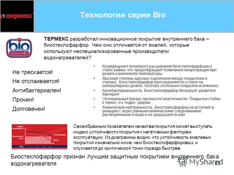 23 Технологии серии Bio Коэффициент линейного расширения биостеклофарфора и стали равны, что предотвращает появление микротрещин при резких изменениях температуры Высокая степень адгезии (сцепление между покрытием и сталью). Биостеклофарфор присоедин