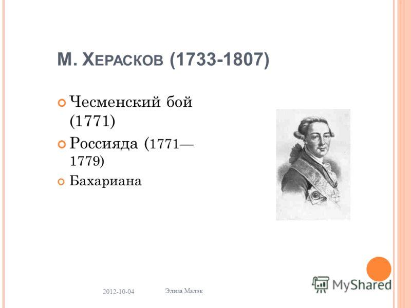 М. Х ЕРАСКОВ (1733-1807) Чесменский бой (1771) Россияда ( 1771 1779) Бахариана 20 2012-07-21 Элиза Малэк