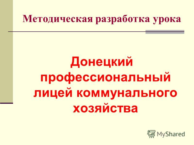 Методическая разработка урока Донецкий профессиональный лицей коммунального хозяйства