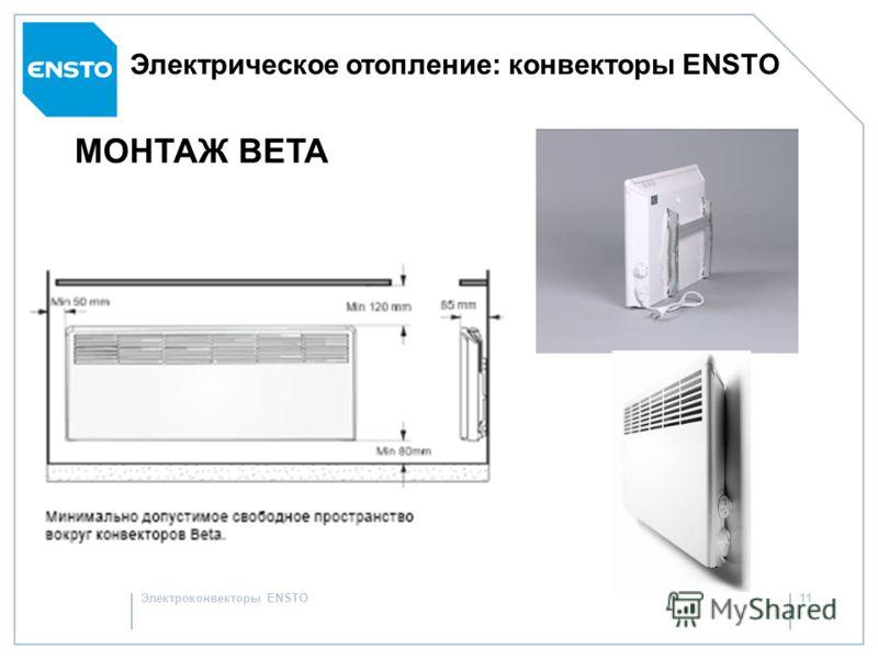 Электроконвекторы ENSTO10 Конвекторы Beta с механическим и электронным термостатом Пять номиналов мощности: 500 W, 750 W, 1000 W, 1500 W, 2000 W Высота конвекторов 39 см Глубина от стены до передней поверхности радиатора 8.5 см IP 21 II класс защиты