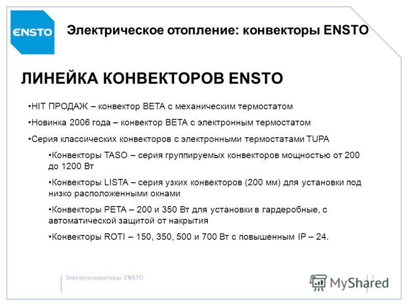 Электроконвекторы ENSTO6 Электрическое отопление: конвекторы ENSTO ЭЛЕКТРОКОНВЕКТОРЫ