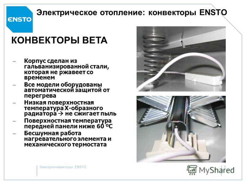 Электроконвекторы ENSTO8 Электрическое отопление: конвекторы ENSTO КОНВЕКТОРЫ BETA – Прочность и надёжность конструкции – Стильный дизайн – Простота установки – Доступные цены – Сделано в Финляндии