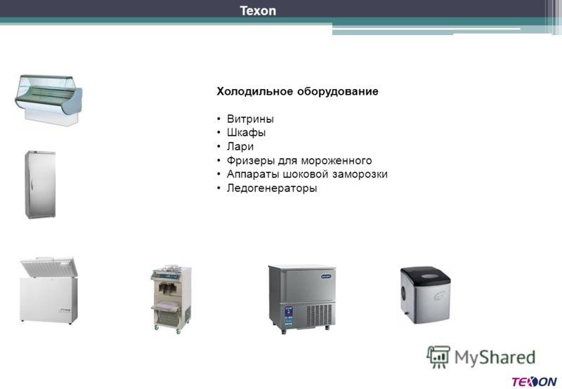Texon Холодильное оборудование Витрины Шкафы Лари Фризеры для мороженного Аппараты шоковой заморозки Ледогенераторы