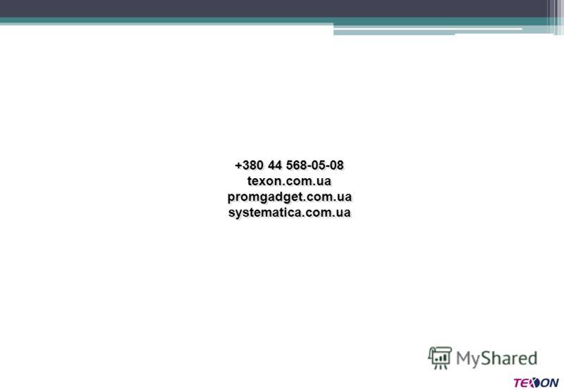 +380 44 568-05-08 texon.com.ua promgadget.com.ua systematica.com.ua +380 44 568-05-08 texon.com.ua promgadget.com.ua systematica.com.ua