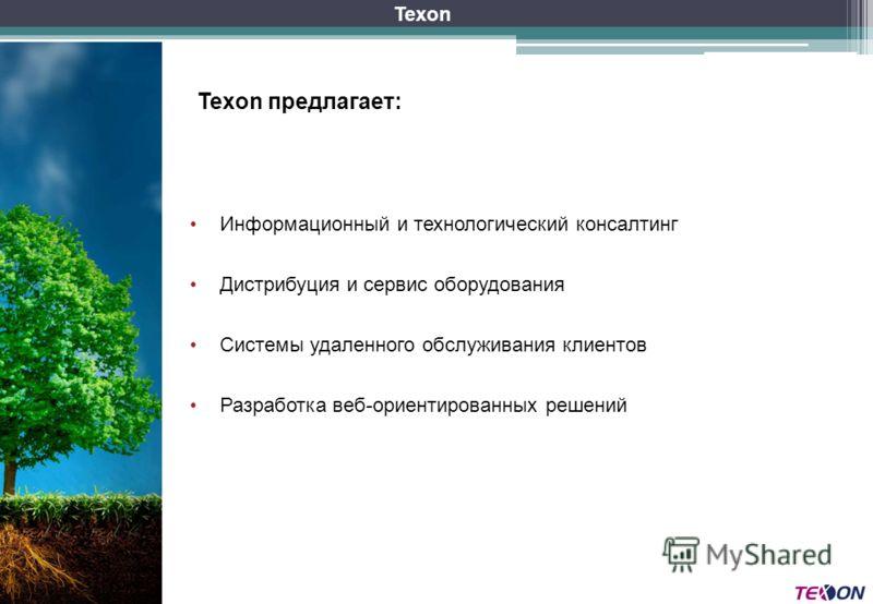 Texon предлагает: Информационный и технологический консалтинг Дистрибуция и сервис оборудования Системы удаленного обслуживания клиентов Разработка веб-ориентированных решений Texon