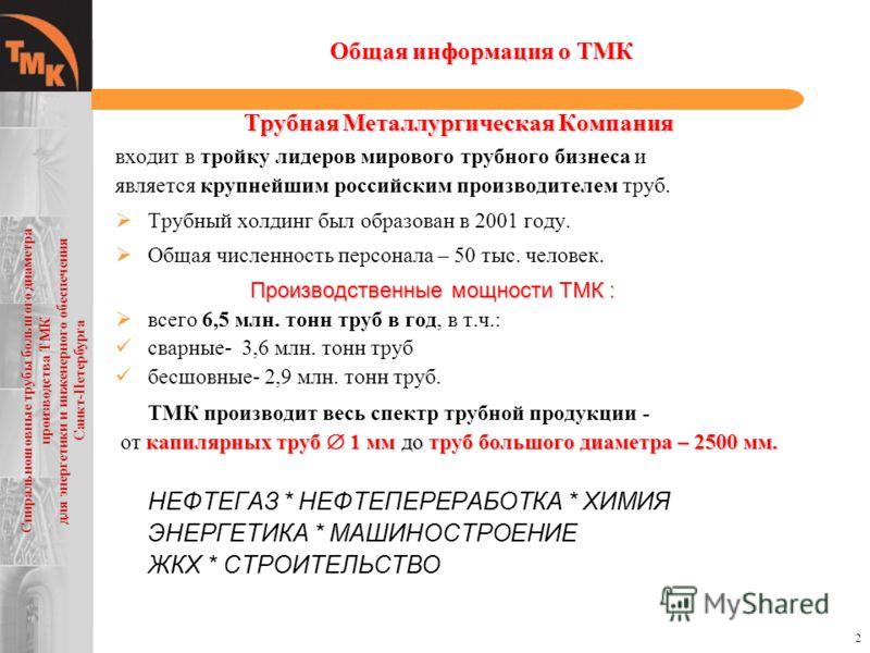 2 Общая информация о ТМК Трубная Металлургическая Компания входит в тройку лидеров мирового трубного бизнеса и является крупнейшим российским производителем труб. Трубный холдинг был образован в 2001 году. Общая численность персонала – 50 тыс. челове