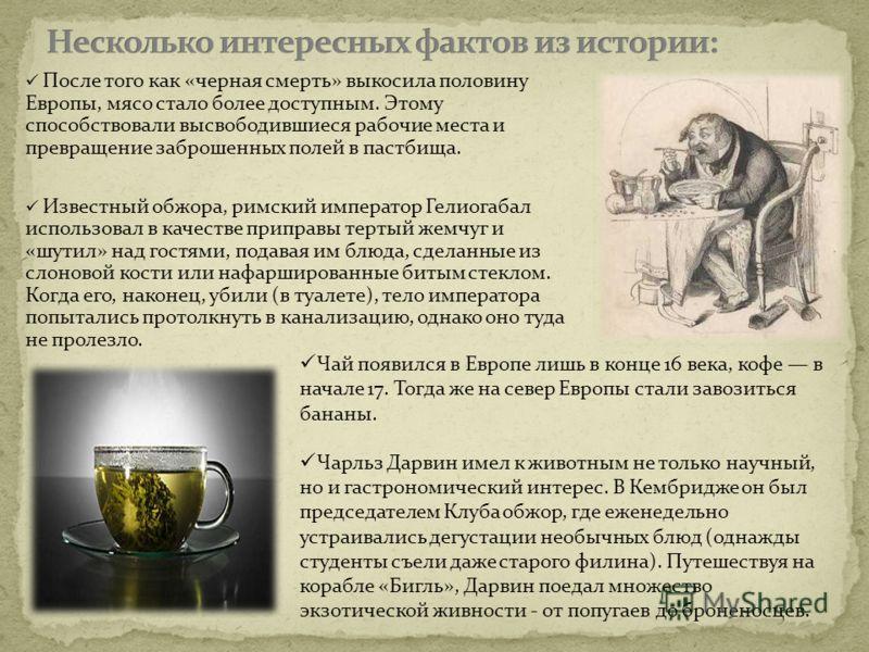 После того как «черная смерть» выкосила половину Европы, мясо стало более доступным. Этому способствовали высвободившиеся рабочие места и превращение заброшенных полей в пастбища. Известный обжора, римский император Гелиогабал использовал в качестве
