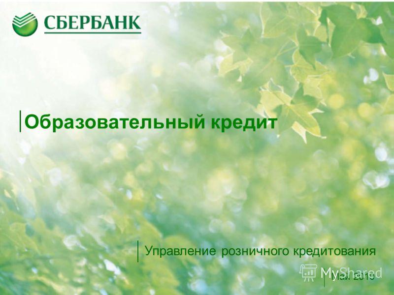 [Название] Образовательный кредит Управление розничного кредитования Май 2010
