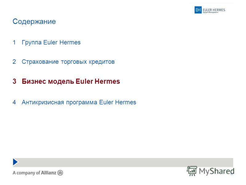 17 Содержание 1Группа Euler Hermes 2Страхование торговых кредитов 3Бизнес модель Euler Hermes 4Антикризисная программа Euler Hermes