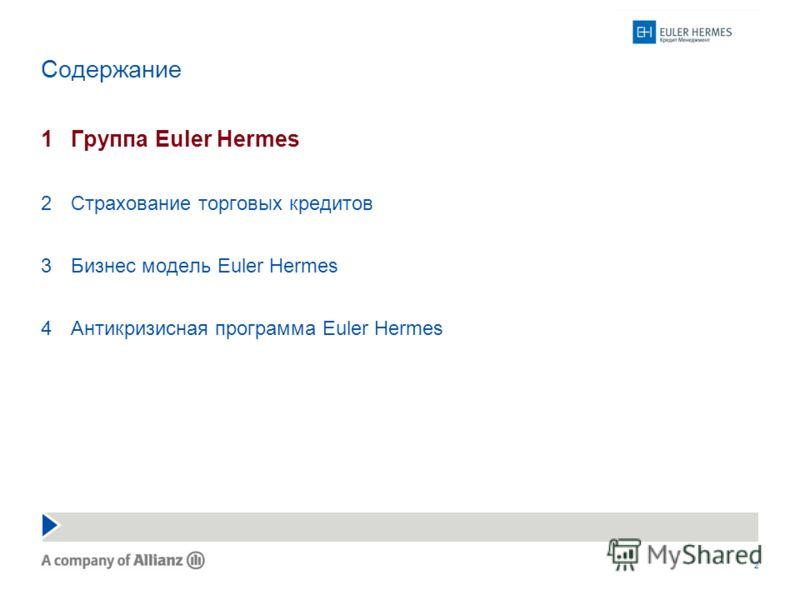 2 Содержание 1Группа Euler Hermes 2Страхование торговых кредитов 3Бизнес модель Euler Hermes 4Антикризисная программа Euler Hermes