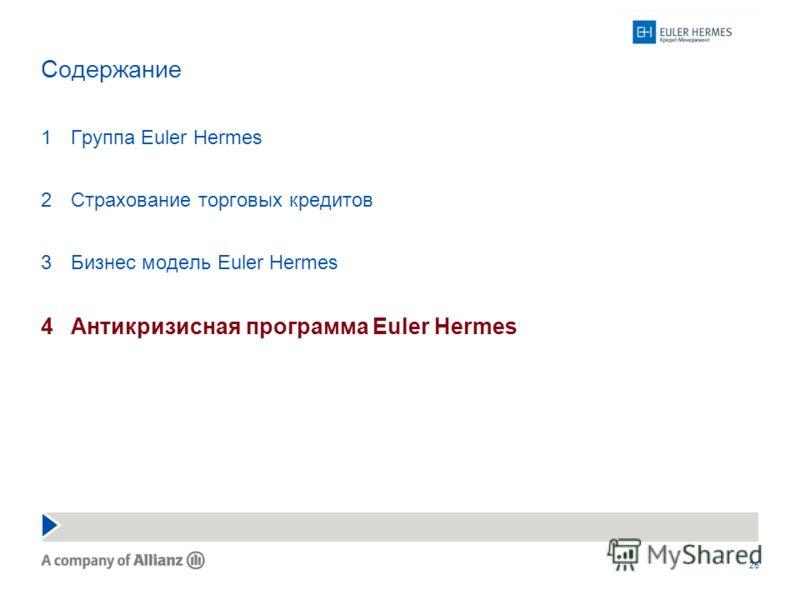25 Содержание 1Группа Euler Hermes 2Страхование торговых кредитов 3Бизнес модель Euler Hermes 4Антикризисная программа Euler Hermes